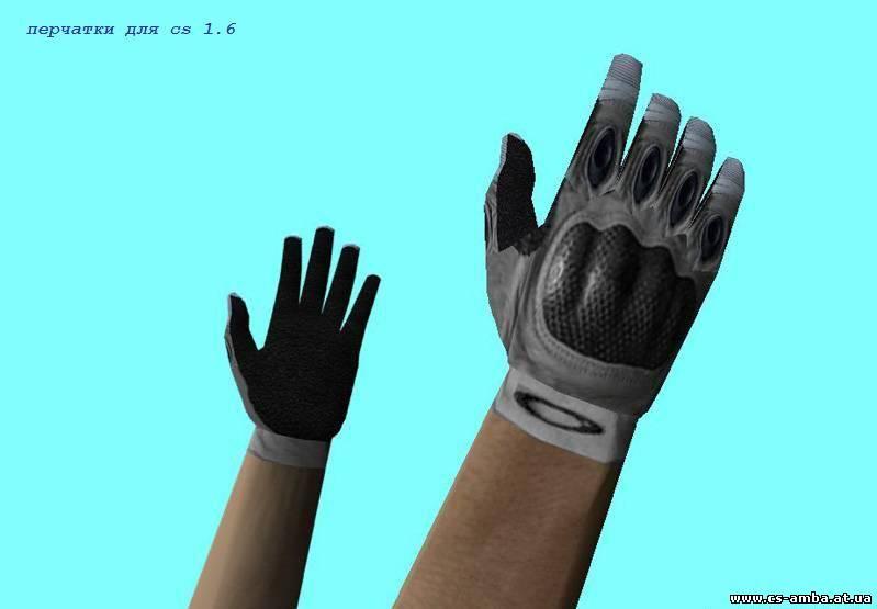 Модели рук для cs 1.6